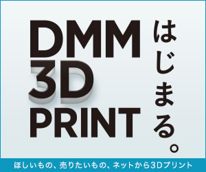 reasonable price to printout 3d objects in japanese market dmm 3d